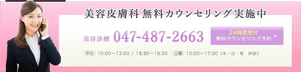 美容皮膚科 無料カウンセリング実施中 047-487-2633