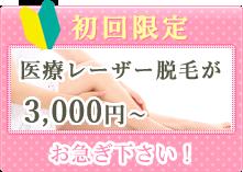 初回限定医療レーザー脱毛が3,000円~お急ぎください!